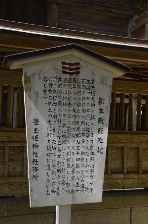 20180408豊玉姫神社0114