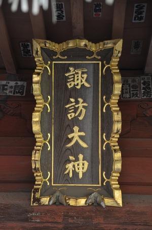 20180408諏訪大神12