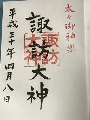 20180408諏訪大神29