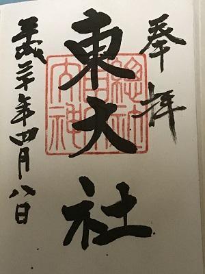 20180408東大社37