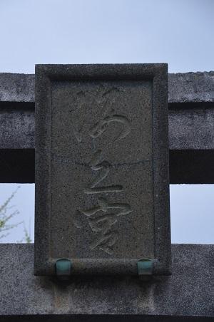 20180408海上八幡宮0102
