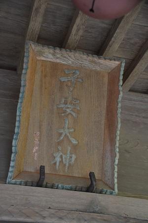 20180408櫻井子安神社06