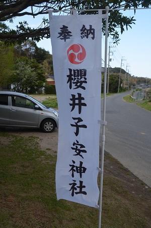 20180408櫻井子安神社01