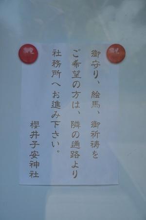 20180408櫻井子安神社11