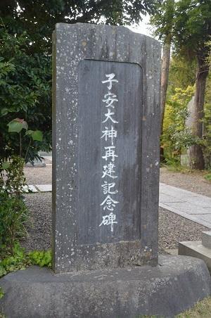 20180408櫻井子安神社09
