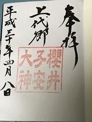 20180408櫻井子安神社15