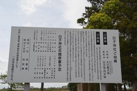 20180411白子神社02