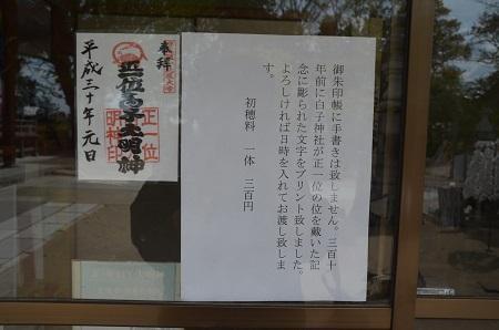 20180411白子神社36