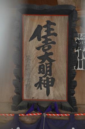 20180411住吉神社10