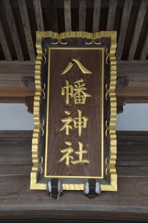 20180411八幡神社07