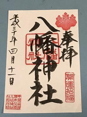 20180411八幡神社22
