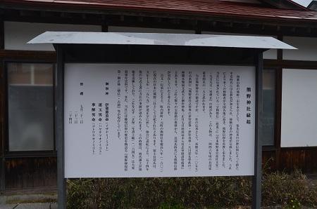 20180426田出宇賀神社  熊野神社02