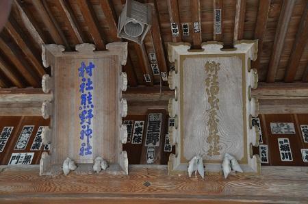 20180426田出宇賀神社  熊野神社11