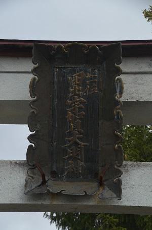 20180426田出宇賀神社  熊野神社07