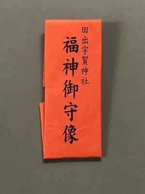 20180426田出宇賀神社  熊野神社28