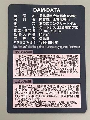20180426 田島ダム19