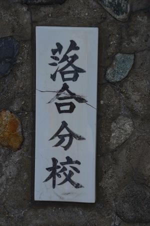 20180426落合分校05