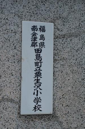 20180426栗生沢小学校03