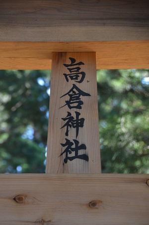 20180426高倉神社11