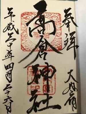 20180426高倉神社28