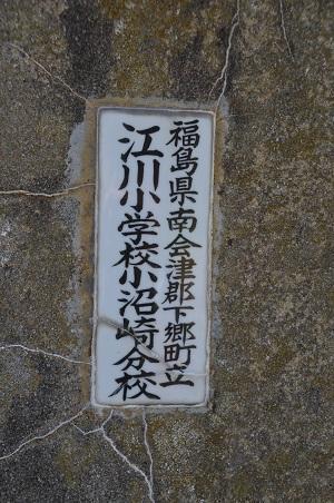 20180426小松崎分校03