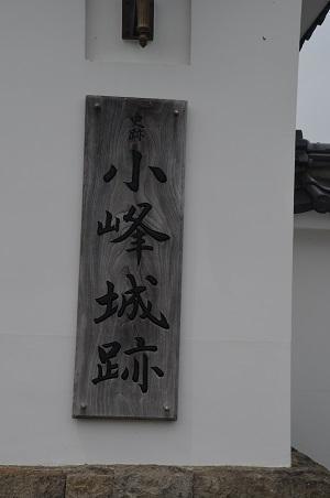 20180427小峰城址02