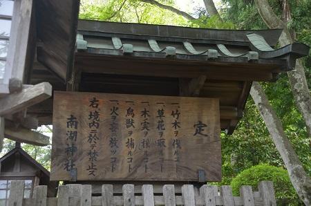 20180427南湖神社05