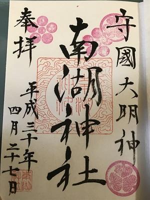 20180427南湖神32