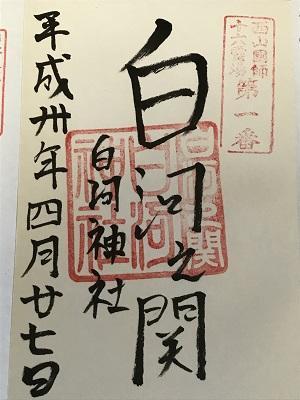 20180427白河神社33