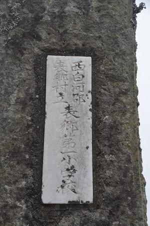 20180427表郷第一小学校03