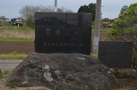 20180427表郷第二小学校05