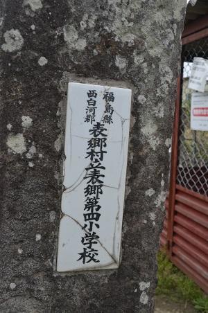 20180427表郷第四小学校02