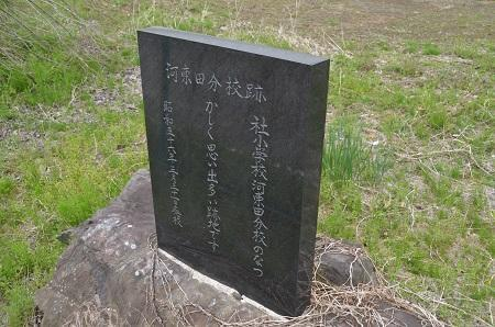 20180427表郷第三小学校河東田分校09