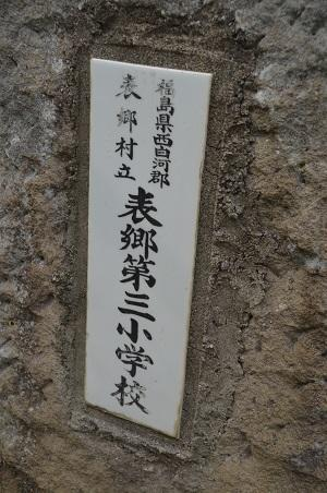 0180427表郷第三小学校03