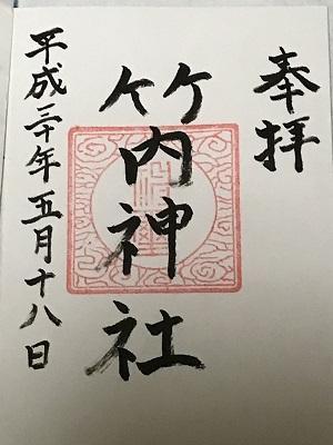 20180518竹内神社15