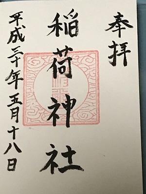 20180518古戸稲荷神社24