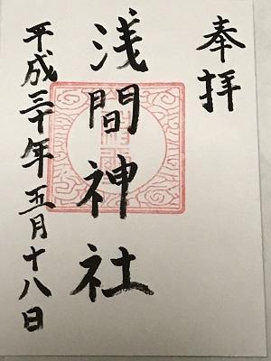 20180518浅間神社21