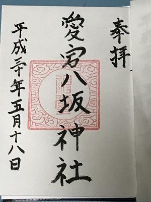 0180518愛宕八坂神社17