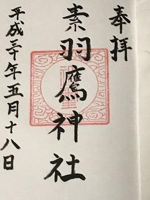 20180518素羽鷹神社0108