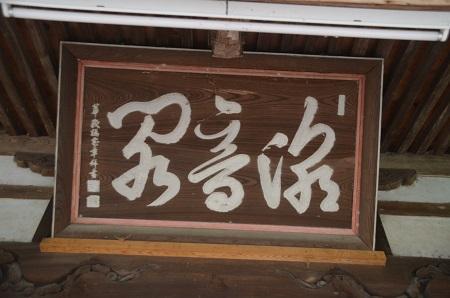 20180519久保田尋常小学07