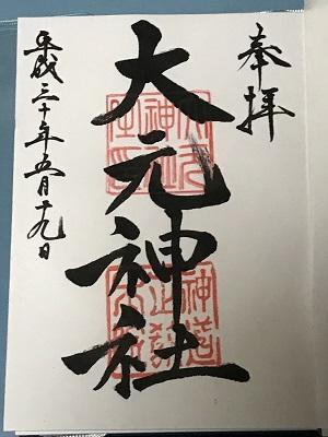 20180519大元神社20