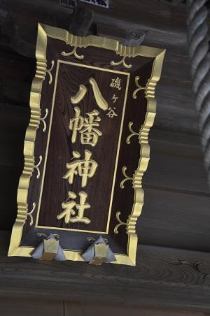 20180519磯ヶ谷八幡神社09