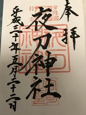 20180522夜刀神社16