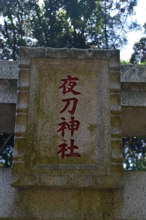 20180522夜刀神社13
