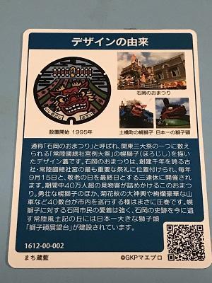20180522マンホール石岡②09