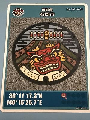 20180522マンホール石岡②08