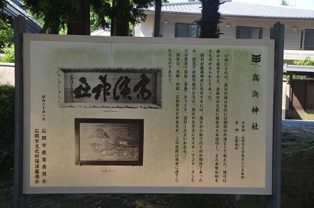 20180522高浜神社02