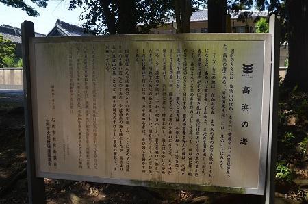20180522高浜神社15
