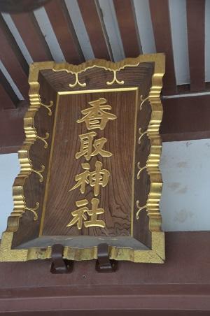 20180602我孫子香取神社09