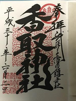 20180602我孫子香取神社26